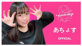 あちょす#カワカレ(jk1)