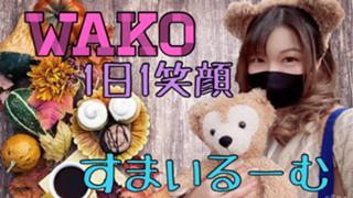 【カラオケイベ】WAKOの1日1笑顔︎☺︎すまいるーむ✩