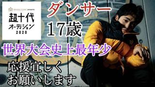 内田 空 /ガチイベ中 超十代オーディション