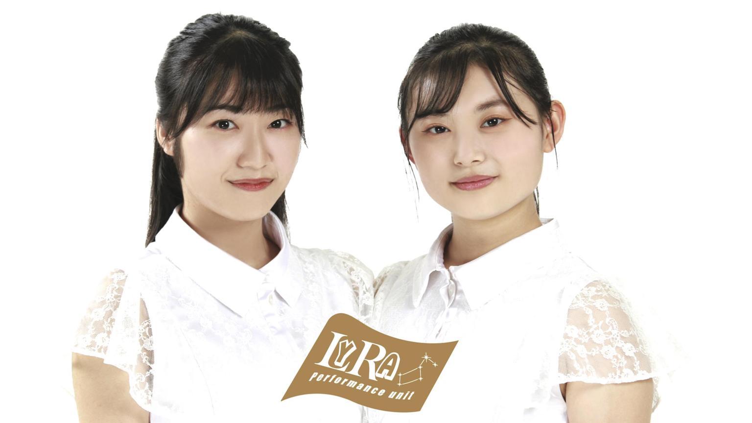 LYRA〔リラ〕