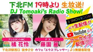 下北FM!9/23 AMC:今泉美利愛&川又優菜