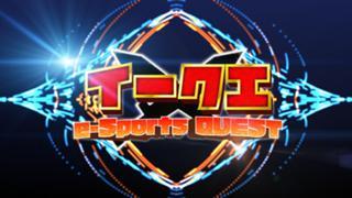 e-Sports Quest~イークエ~
