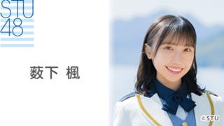 薮下 楓(STU48)