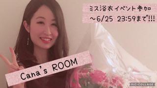 【ミス浴衣応援感謝!!】Cana's RooM⋆☽︎︎·̩͙