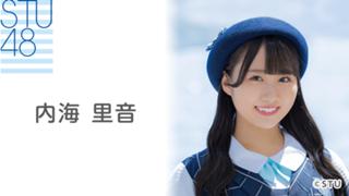 内海 里音(STU48 2期研究生)