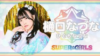 樋口なづな  SUPER☆GiRLS