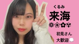 来海❁❀✿✾ コスメイベ~28日まで!