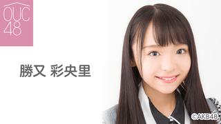 勝又 彩央里(AKB48 チームK ドラフト3期研究生)