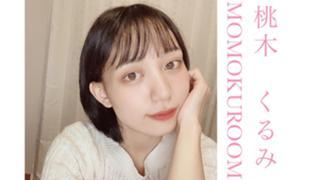 桃木くるみ(MOMOKUROOM)