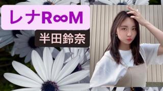 【卒業ラスト配信】レナR∞M