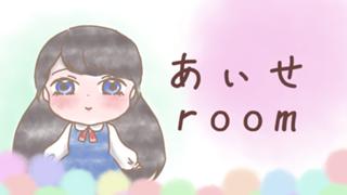 あぃせちと呼んでꕤ*【初アバ配布中(*´꒳`*)】
