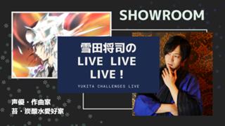雪田将司のLIVE LIVE LIVE!