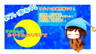 【初アバ配布!!】おやすみのりラジオ