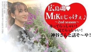 広島魂♡MIKUじゃけぇ♪~2nd Season~