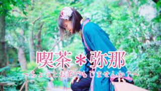 【イベ5日目!】喫茶*弥那〜ちょっとお茶でもしませんか?〜