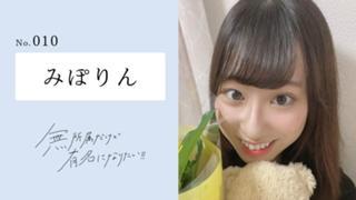 みぽりん【ミスフリ】No.010