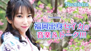 福岡出身セイカのセイチャンネル(Neontetra)