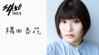 隅田杏花(劇団4ドル50セント)公式ルーム