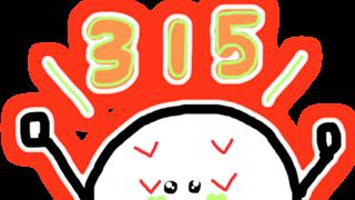 레나 야구공 아바타방(315アバター)