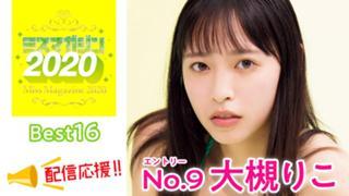 大槻りこ【ミスマガ2020】ベスト16イベント中