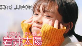 【7/18~イベント!】岩井太陽@33rd junon