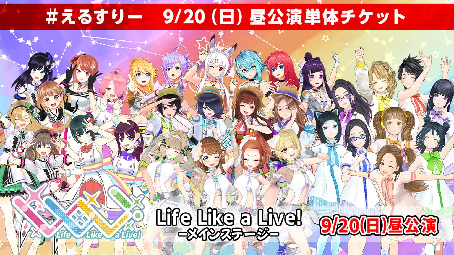 【9/20(日)昼】Life Like a Live!