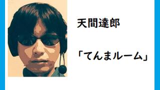 天間達郎「てんまルーム」(競馬予想/ゲーム配信ほか)