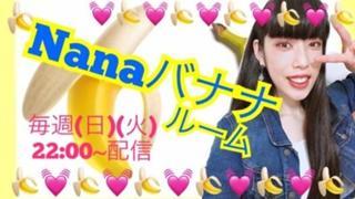Nanaバナナルーム