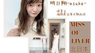明日翔☆MISS  OF  LIVER 北日本