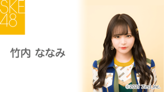竹内ななみ(SKE48 チームS)