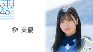 榊 美優(STU48)