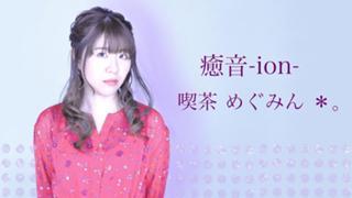 【ありがとう♡】癒音-ion-喫茶❁⃘めぐみん*。
