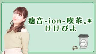 癒音-ion-喫茶。*めぐみん☕️🐤🌙