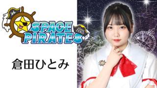 倉田ひとみ (SPACE PIRATES)
