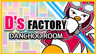 【NEWアバ配布中】D's FACTORY