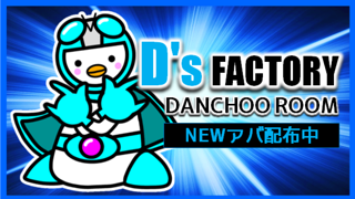 D's FACTORY -DANCHOO ROOM-