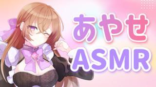 あやせ♡ASMR【初アバター配布中】