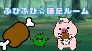 ぶひぶひ☆︎豚足ルーム