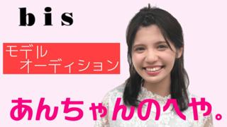 bisモデルオーディション【あんちゃんの部屋】