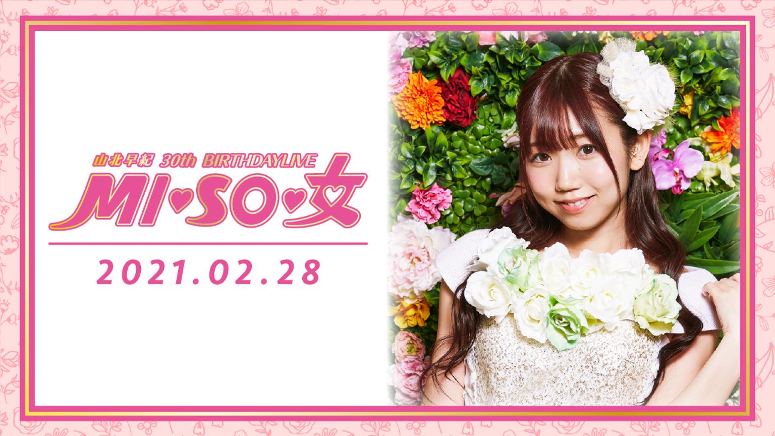 BIRTHDAYLIVE 〜MI・SO・女♡〜2部【ライブ】