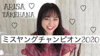 竹花有紗@2020ミスヤングチャンピオン候補者