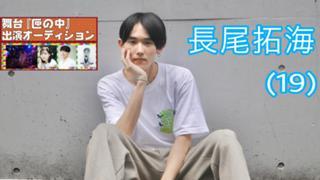 [20〜mystaガチイベ!]長尾拓海🐠