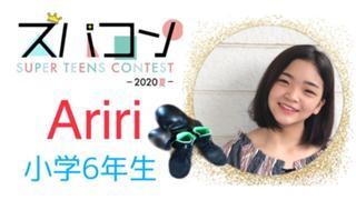 [スパコン]Ariri