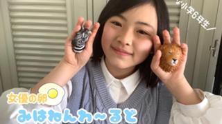 ♪女優の卵♪みはねんわ〜るど♪JS4