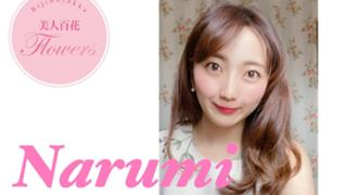 美人百花♡Narumi