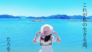 たろみん、永遠の5ちゃい()