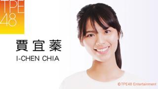 TPE48 賈宜蓁(研究生)