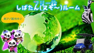 【#7周年ありがとうイベ中】しばたん(又ぞ〜)ルーム