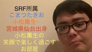 【定期配信】小松薫生の笑顔で楽しく過ごすお部屋