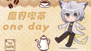 喫茶one day 店長と雑談しませんか?